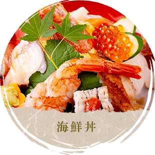 姫路市網干魚吹津内のしらす・海鮮丼のお食事処「海幸」 海鮮丼