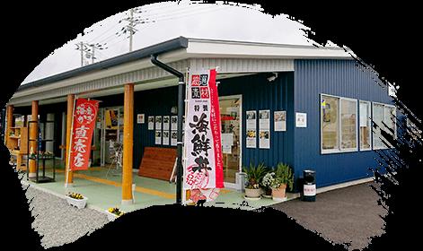 姫路市網干魚吹津内のしらす・海鮮丼のお食事処「海幸」